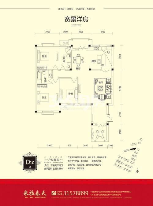 联祥米拉春天 三室两厅两卫150.68平米