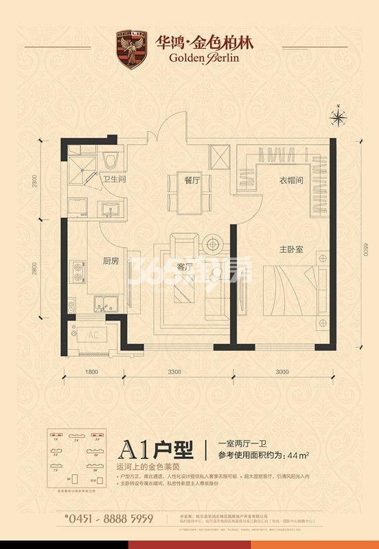 A1户型 一室两厅一卫