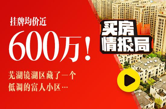 【买房情报局】挂牌均价近600万!芜湖镜湖区藏了一个低调的富人小区…