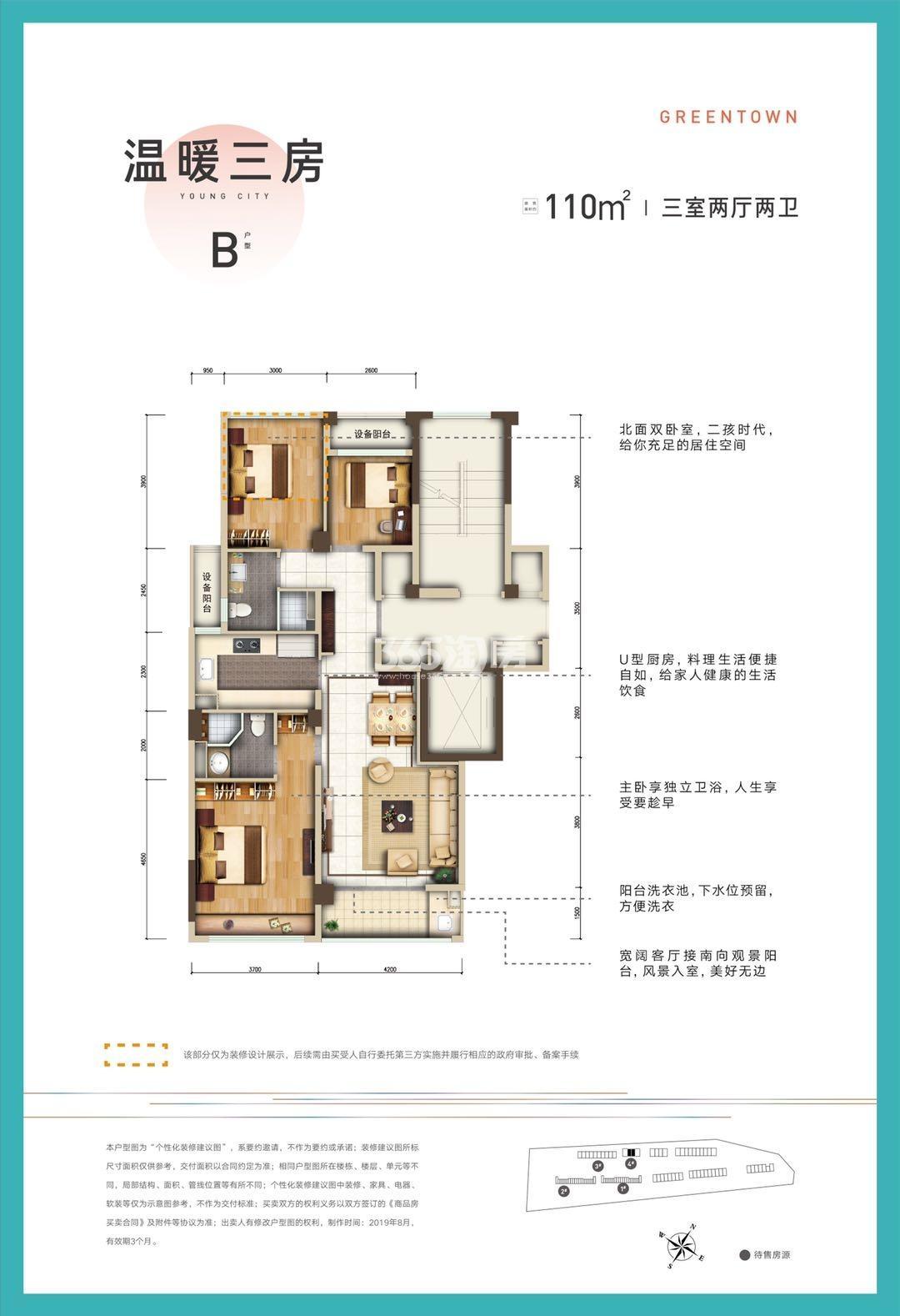 地铁绿城杨柳郡四期B户型约110㎡(4#中间套)