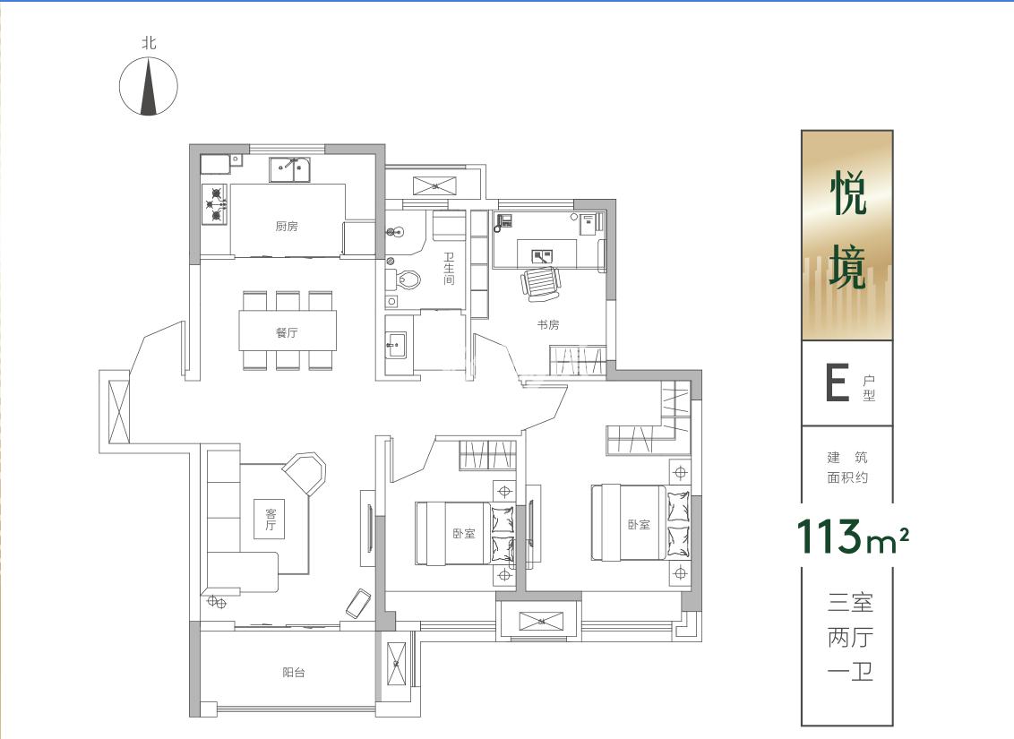 华美悦澜湾E户型约113㎡-三室两厅一卫