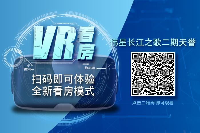 伟星长江之歌二期天誉VR看房
