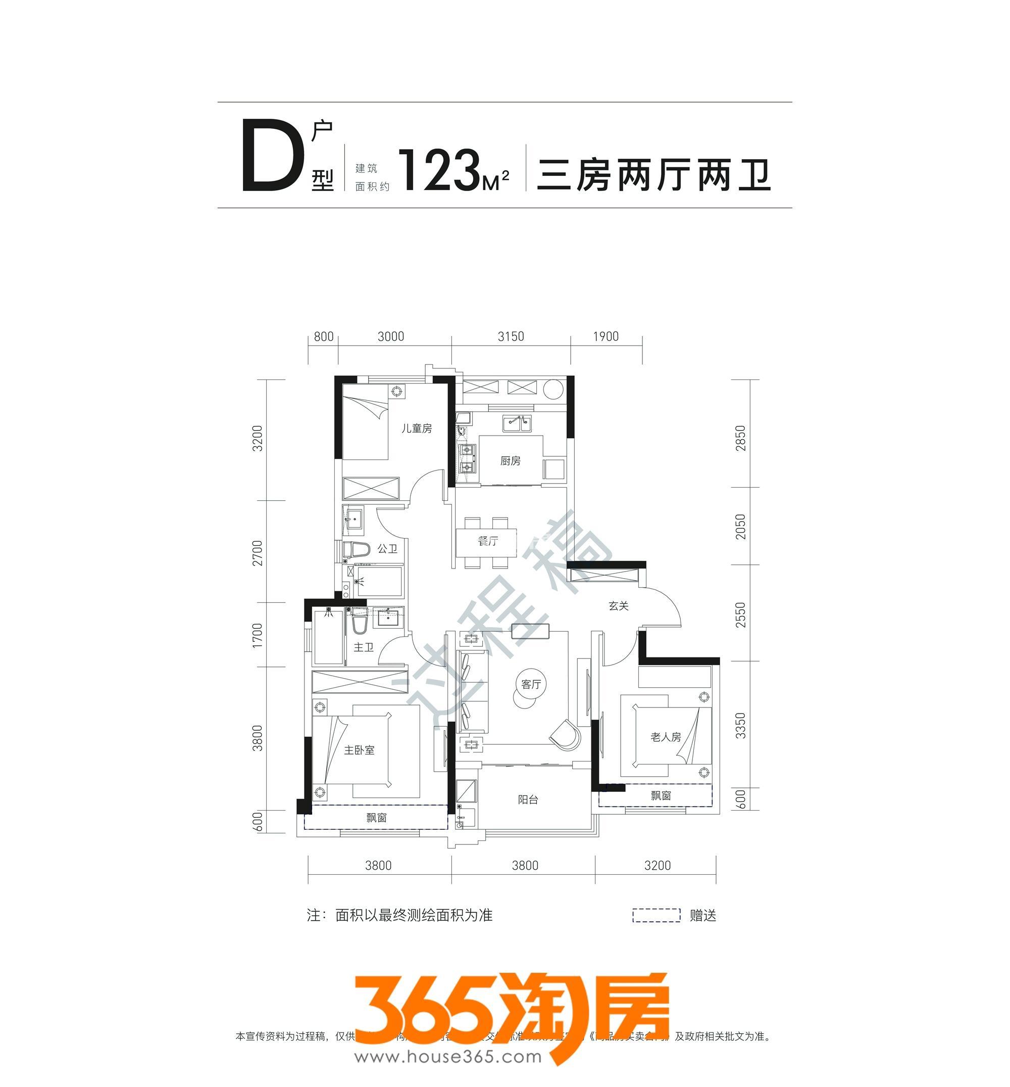 中海九樾123㎡D户型图