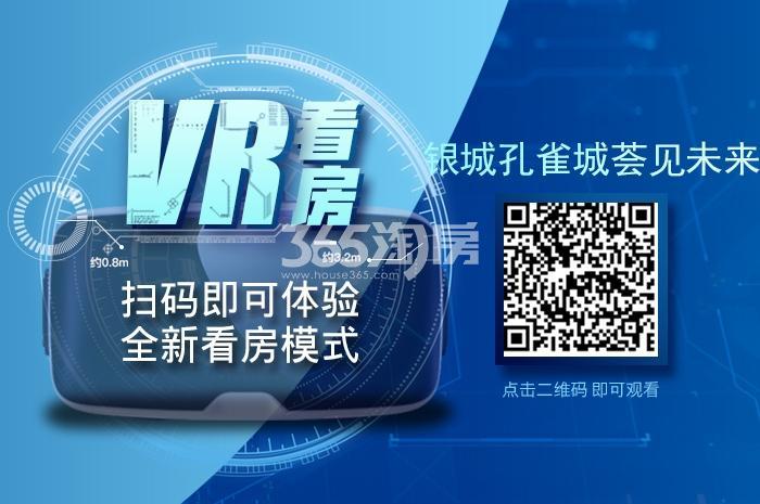 银城孔雀城荟见未来VR看房