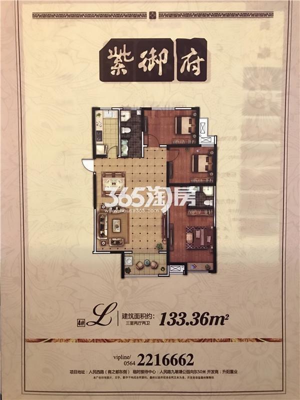 紫御府项目L型133.36平米户型图