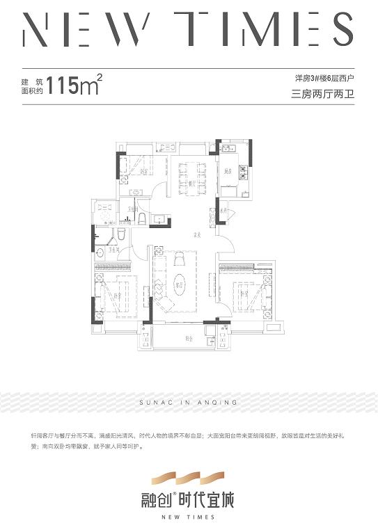 安庆融创时代宜城3室2厅2卫低密度多层115平米户型