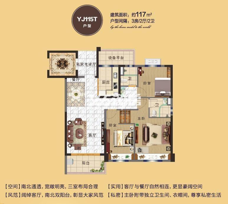 碧桂园奥能罗马世纪城YJ115T户型图