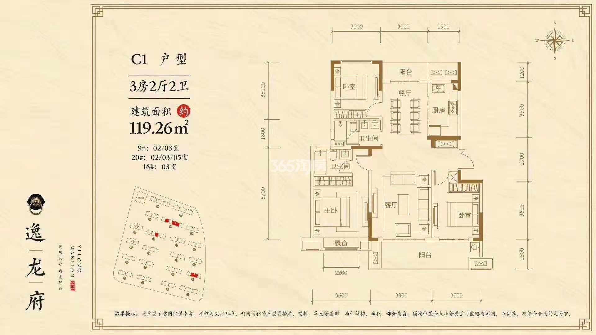 C1户型 3室2厅2卫 119.26㎡