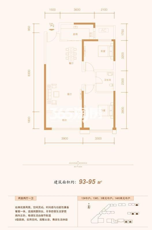 群贤道九號12#、13#、14#两室两厅一卫一厨95平