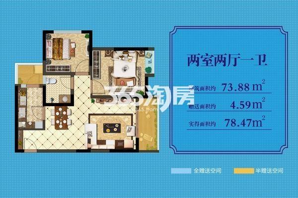 太奥广场(住宅)两室两厅一卫73.88㎡