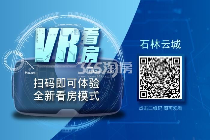 石林云城VR看房