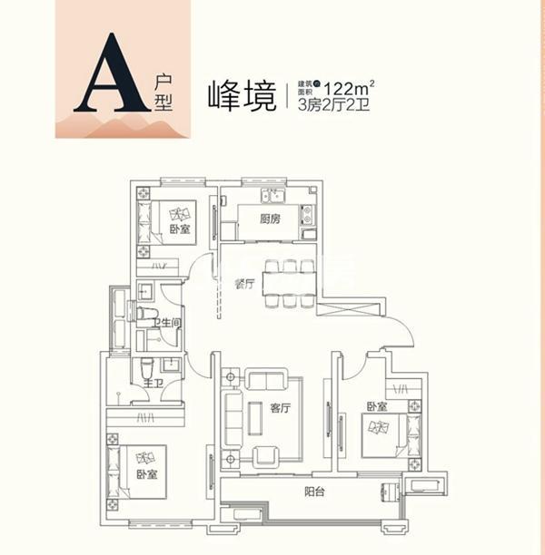中海九樾A户型122㎡三室