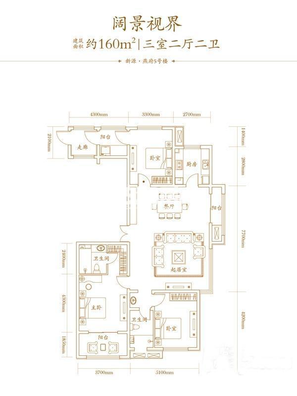 新源燕府5#F户型 3室2厅2卫1厨160平米