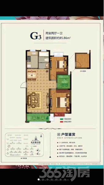凡尔赛公馆2室2厅1卫86平米毛坯产权房2018年建