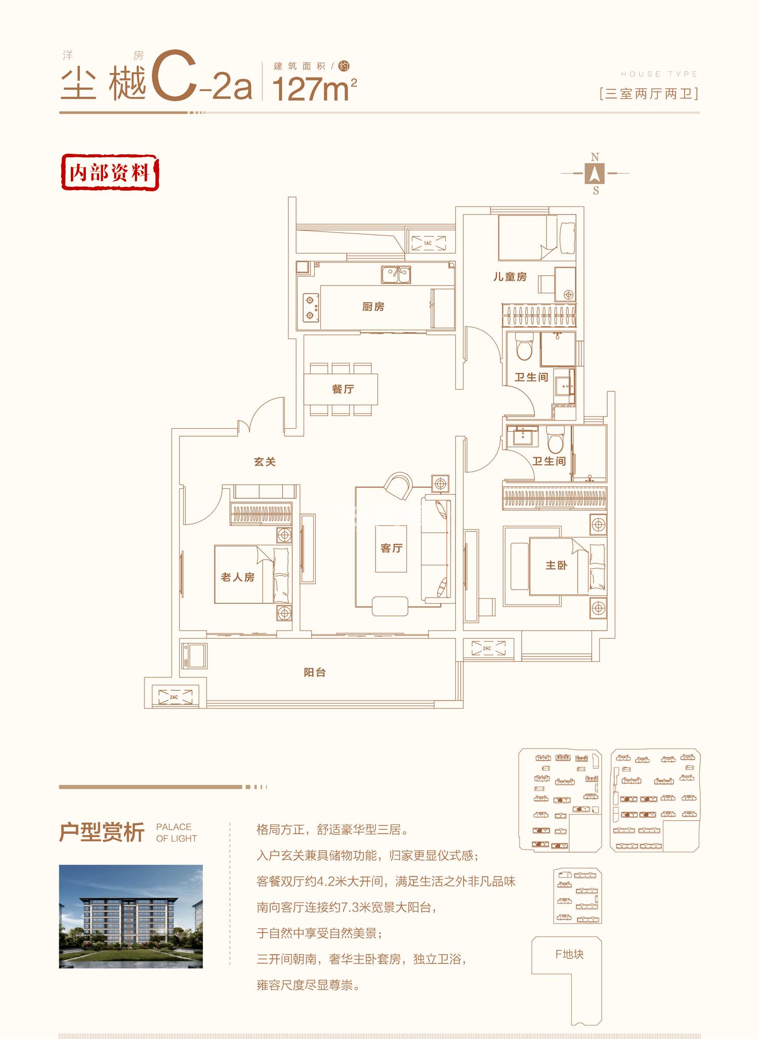 保利和光尘樾洋房127㎡C-2a户型图