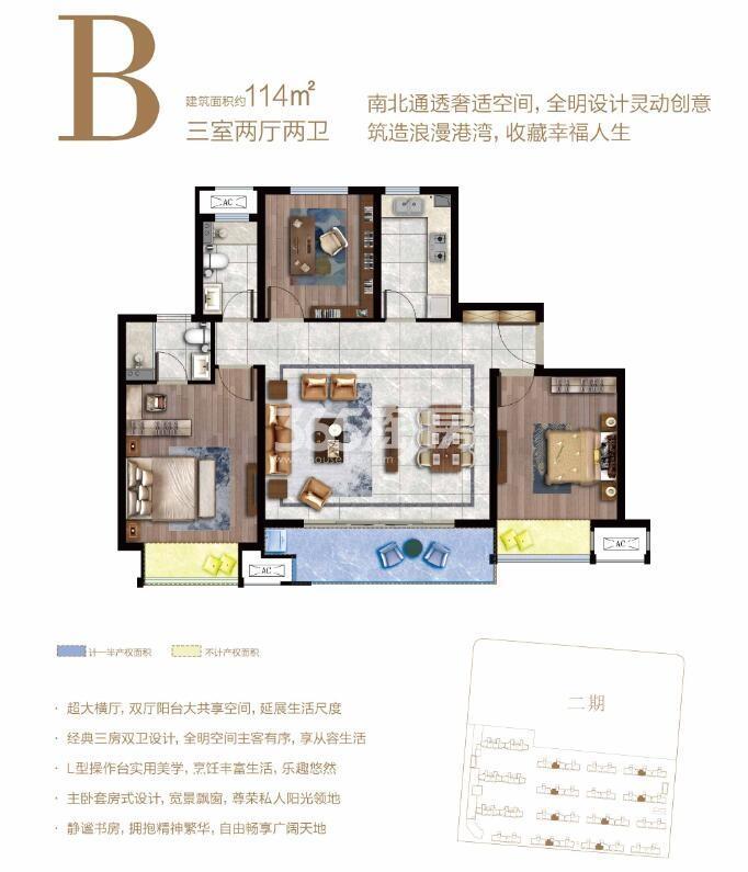 美的·中骏雍景湾114平洋房户型图