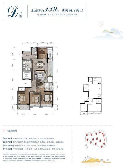 越秀湖山悦139㎡户型图(5、6、8、9#)