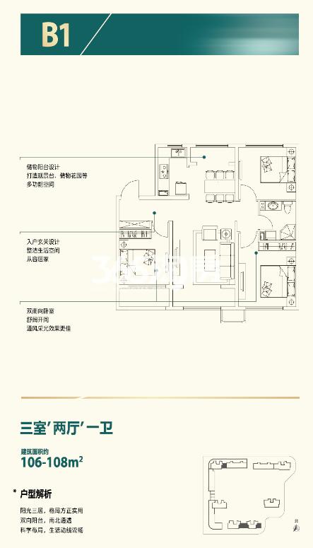 B1户型 三室两厅一卫