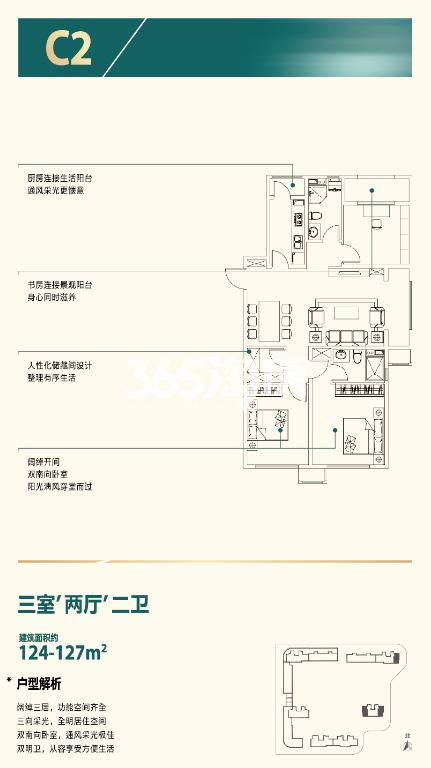 C2户型 三室两厅两卫