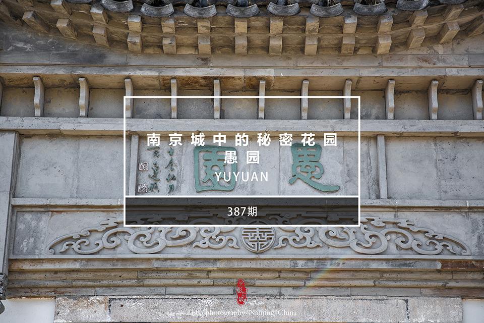 光影石城387:南京城中的秘密花园-愚园
