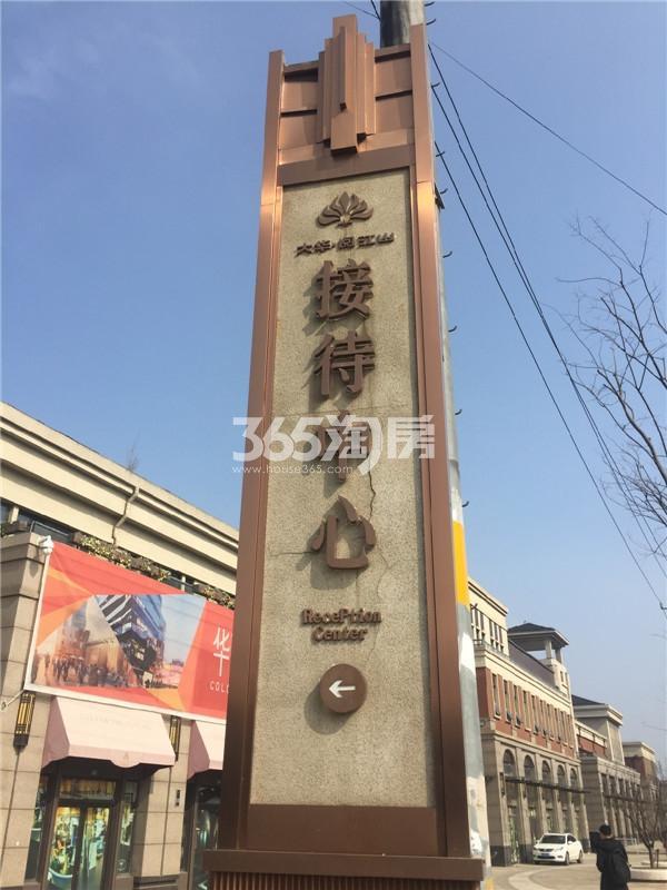 大华锦绣华城阅江山售楼处(5.16)