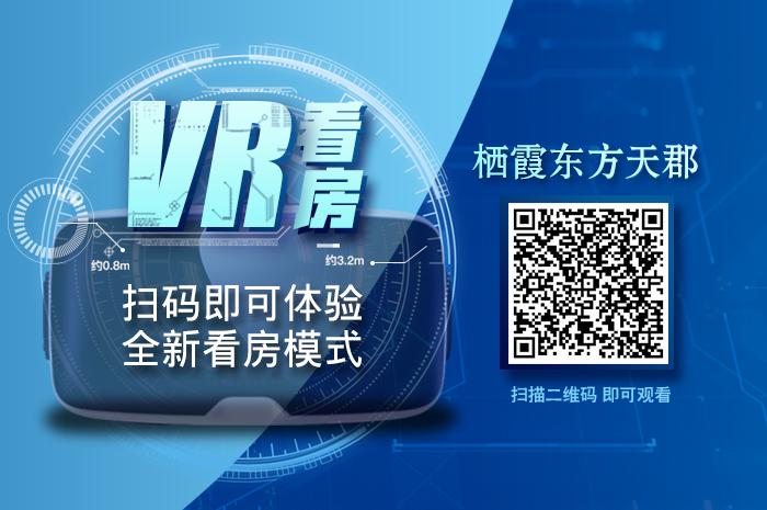 栖霞东方天郡VR看房