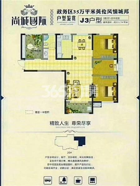 尚城国际115㎡户型图