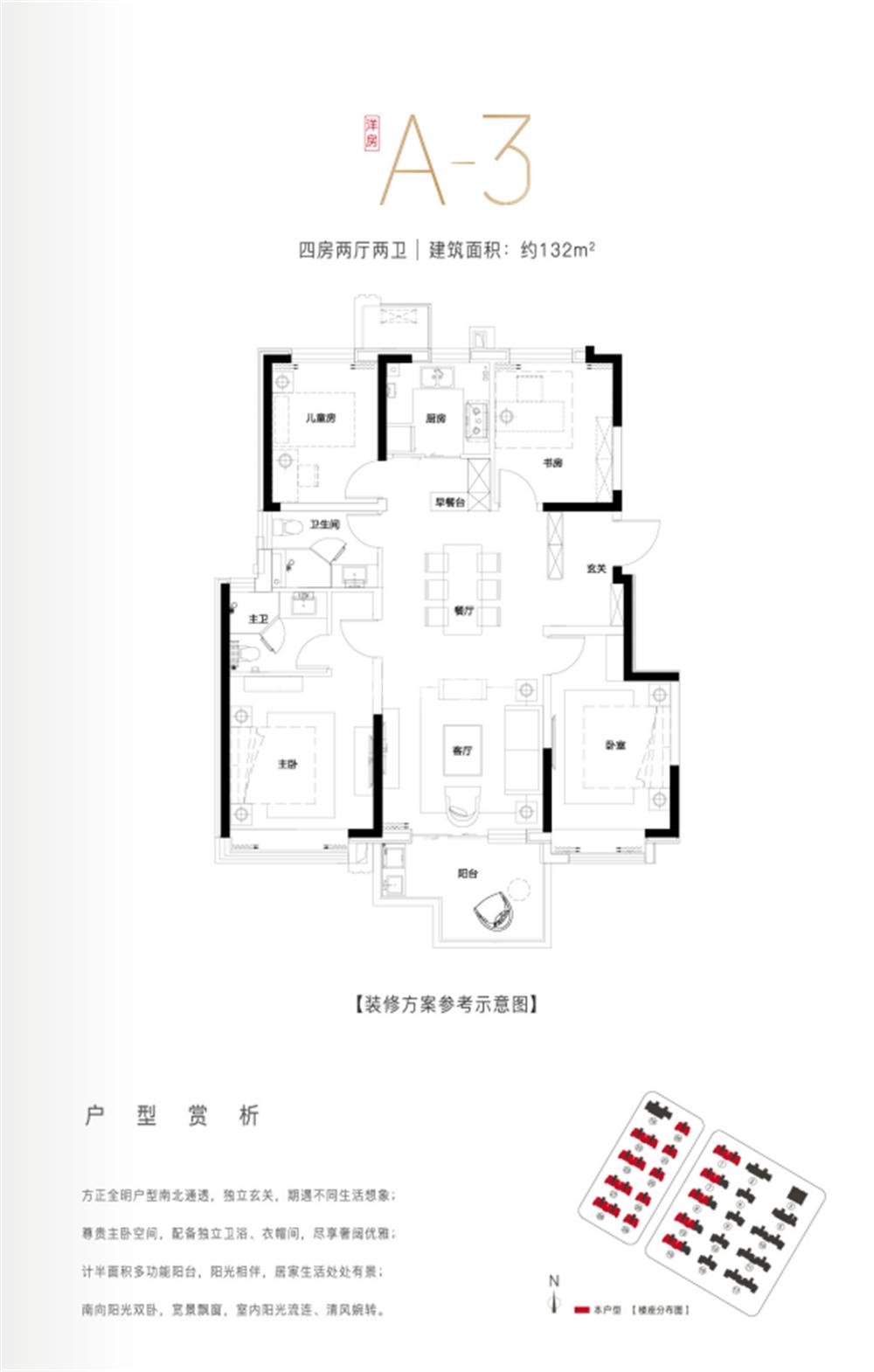 户型图四室两厅两卫