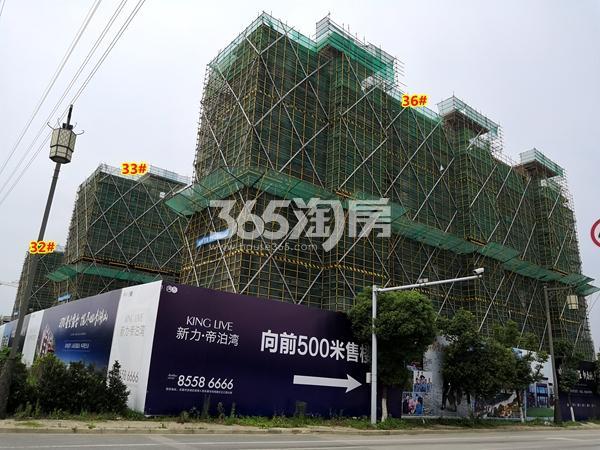 新力帝泊湾32#、33#、36#楼小高层工程进度实景(2018.6摄)