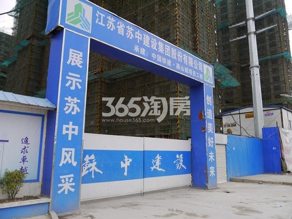 中国铁建・燕山国际城 项目工程部 201804