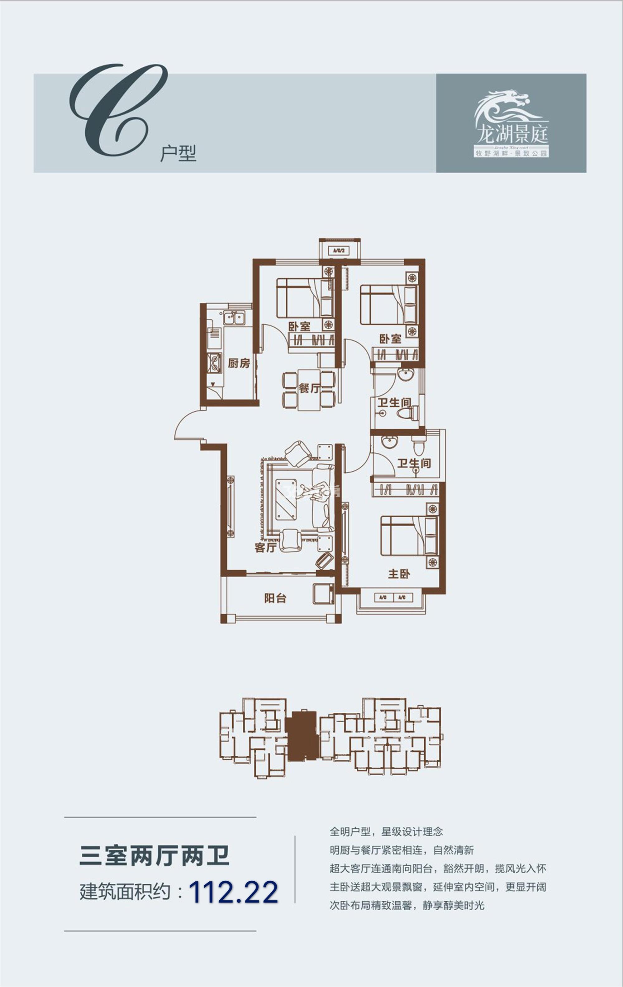C户型图三室两厅两卫