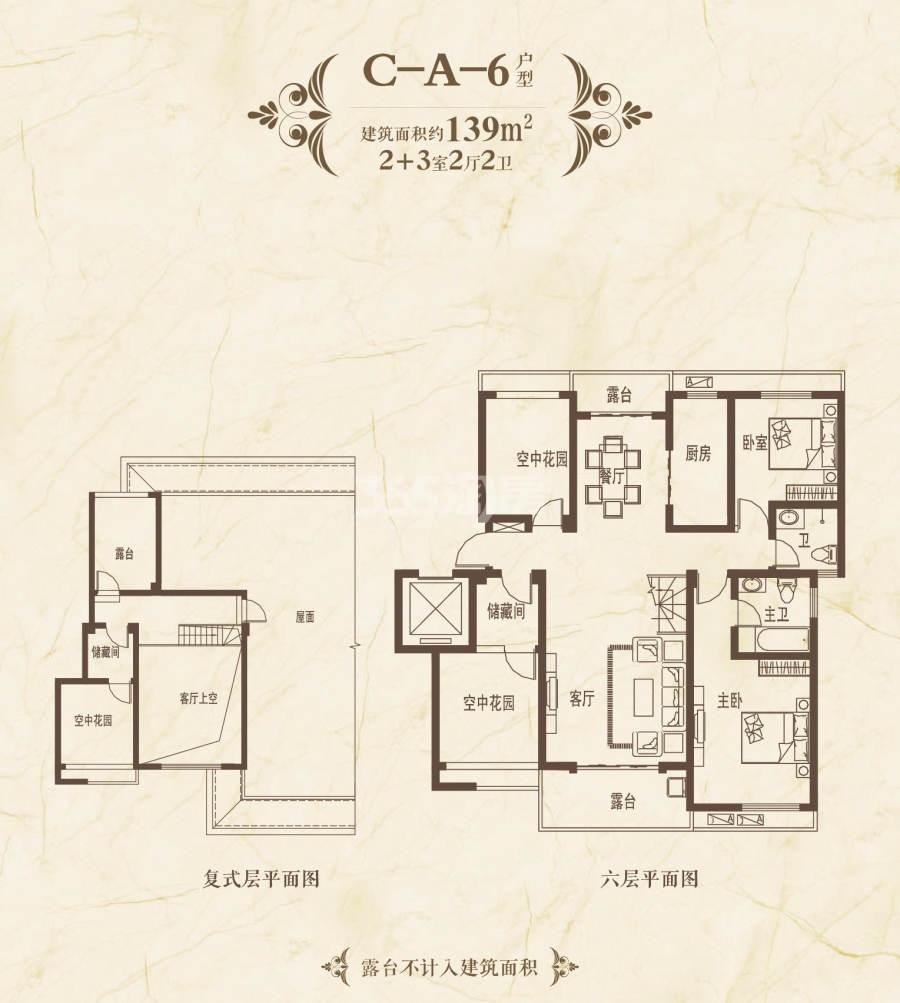 海亮官邸洋房C-A-6户型