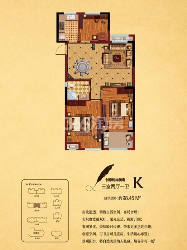 万泰时代城K户型图