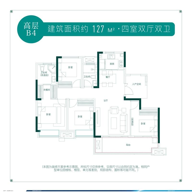 蓝光林肯公园127㎡高层B4户型图