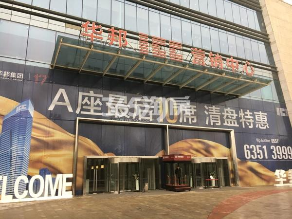 华邦ICC售楼部外实景(2018.2.5)