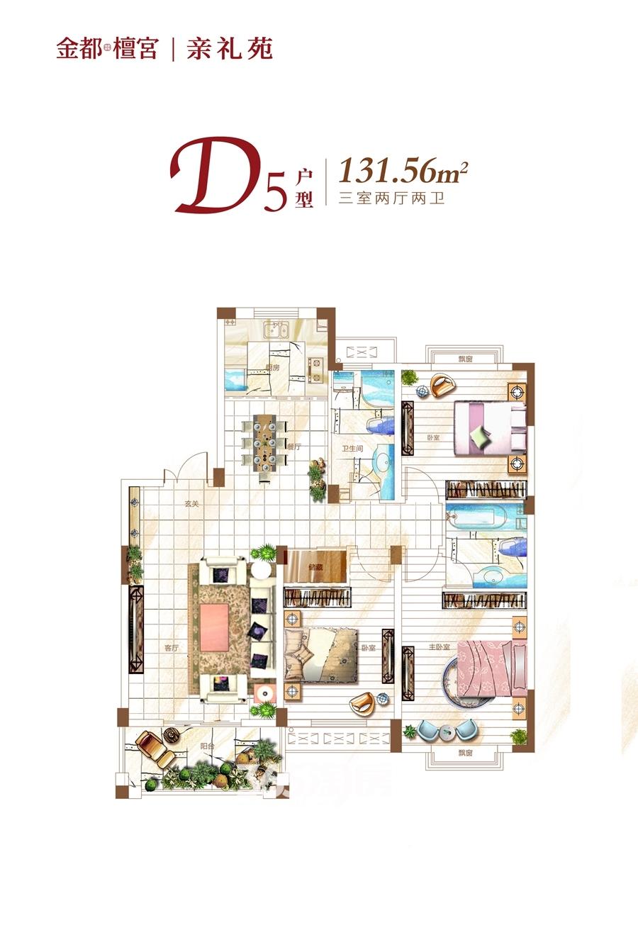 金都檀宫面积约131.56平户型图