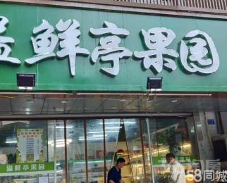 秦淮区<font color=red>止马营</font>50平米临街门面整租可餐饮