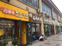 仙林湖万达茂高科荣境商业综合体营业中的餐饮门面出售
