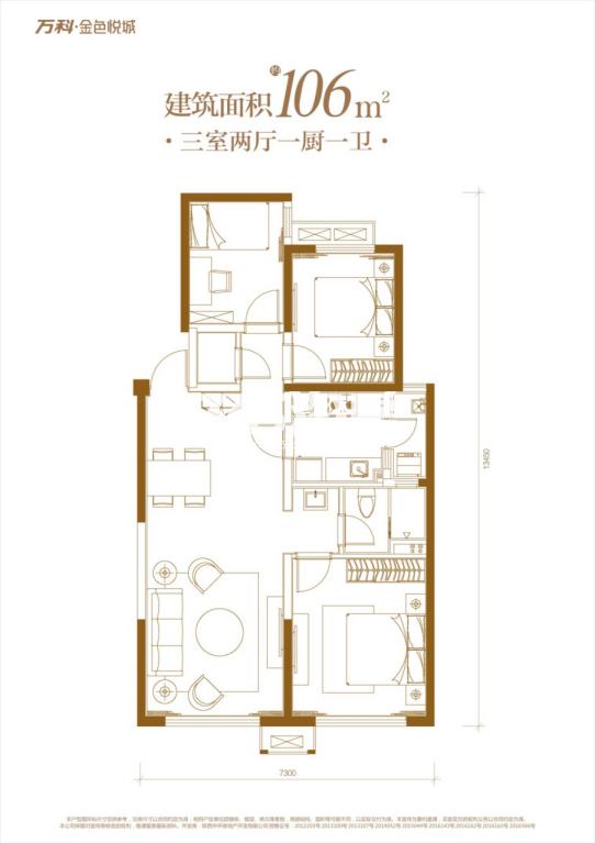 万科金色悦城37#楼3室2厅1卫1厨106平