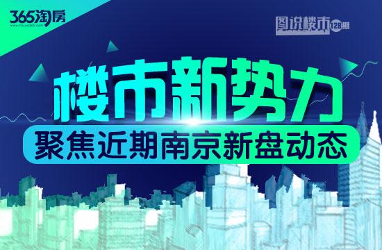 图说|注意!一波地王新盘将开!南京这些区域房价或将因此改变