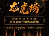 2018上半年龙虎榜发布