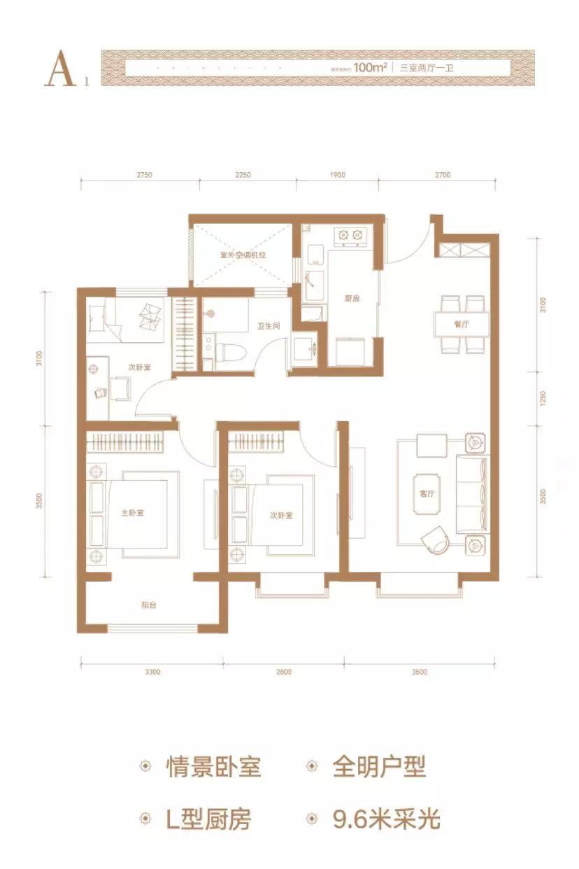 A1户型 三室两厅一卫 100平米
