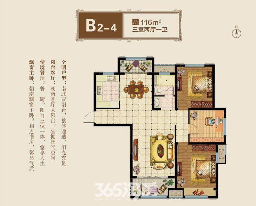 新华联铂悦府B2-4面积约116平户型图