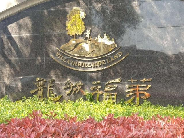 龙城福第四期25楼 产证年底可办下来 急售只需66万
