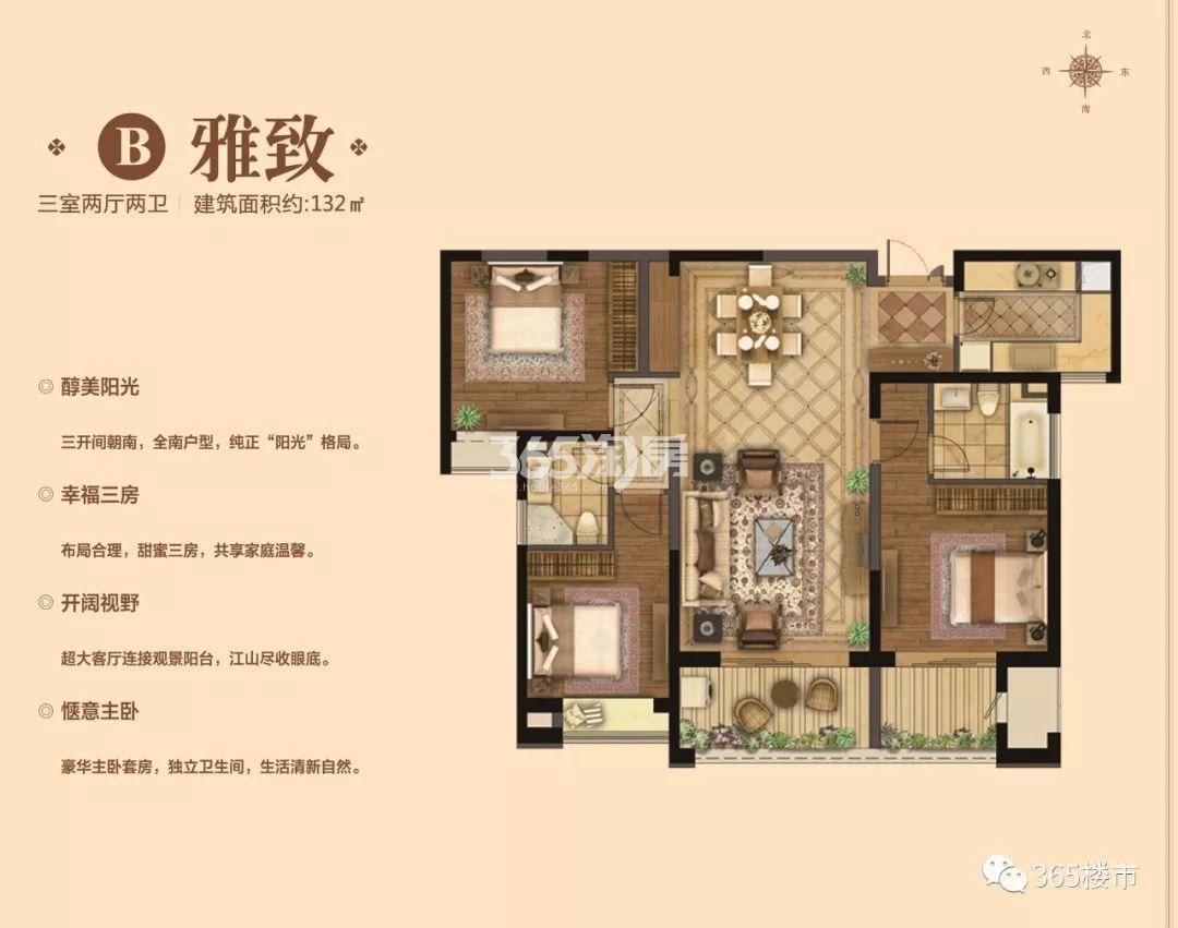 深业滨江半岛132㎡三室两厅两卫