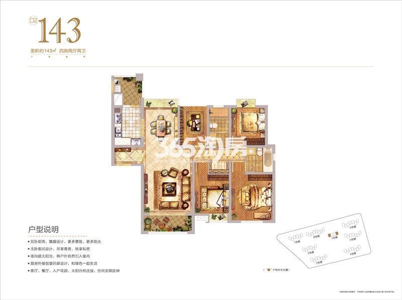 D2户型143平米四室两厅两卫