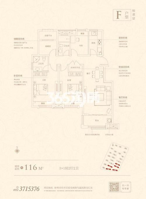 琥珀新天地南苑洋房F户型 3+1室两厅两卫 116㎡