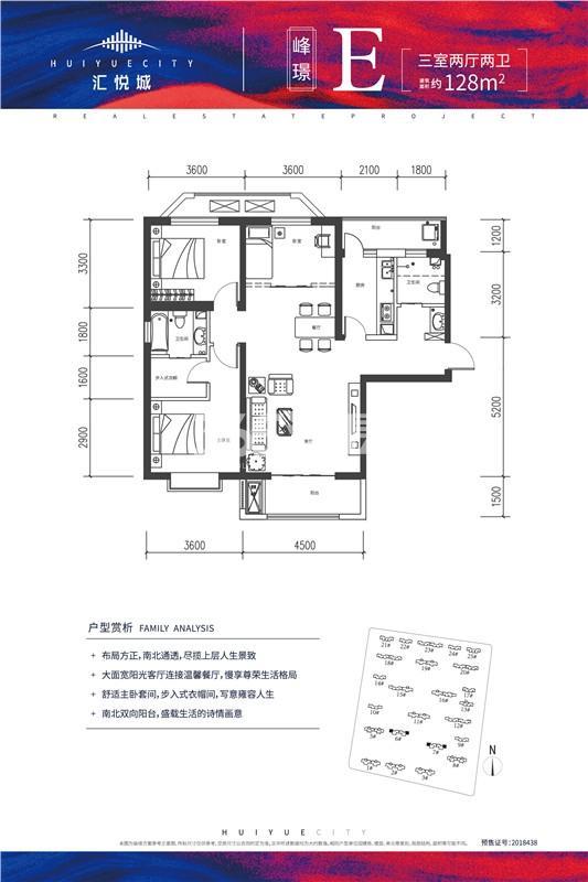 汇悦城三室两厅128㎡户型图