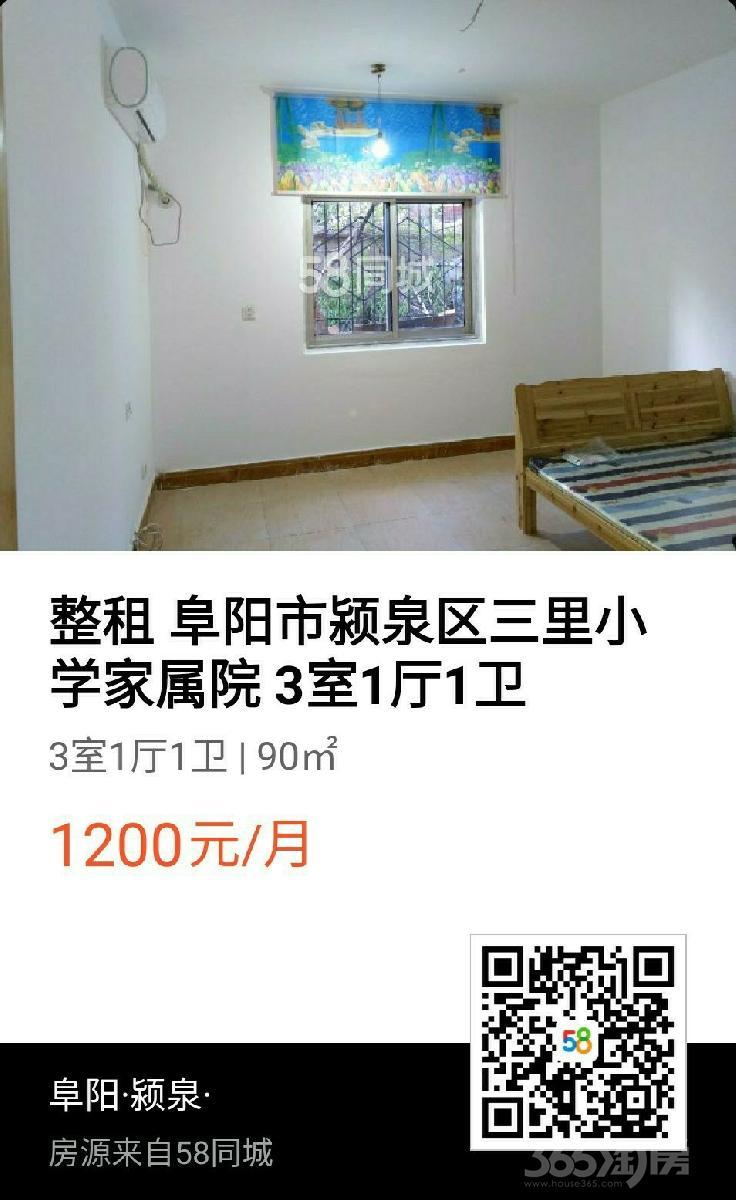 阜阳市三里小学家属院3室1厅1卫90平米整租简装