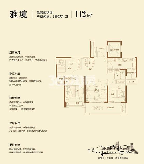 碧桂园黄金时代 雅境三室两厅一卫119㎡